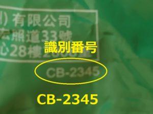 CB-2345