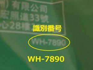 WH-7890