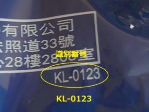 KL-0123