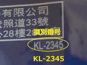 KL-2345