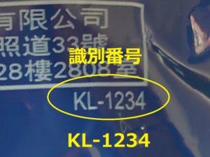 KL-1234