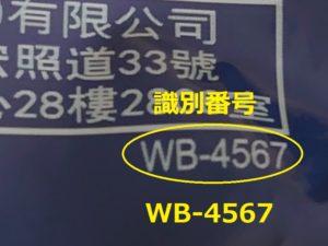 WB-4567