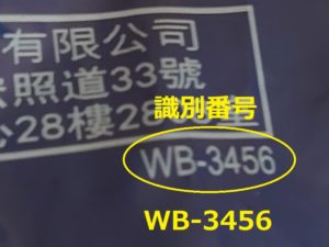 WB-3456