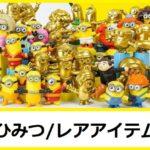 【ひみつ/レアアイテムのおもちゃ】について