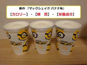 【新作】マックシェイク バナナ味の【カロリー/糖質/栄養成分】について