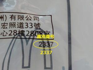 識別番号 2337
