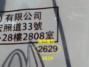 識別番号 2629