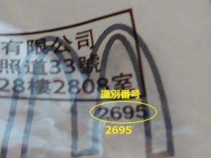 識別番号 2695