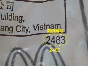 識別番号 2483