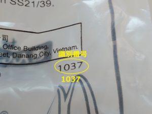 識別番号 1037