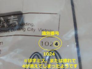 識別番号 1024