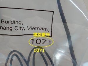 識別番号 1071