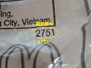 識別番号 2751