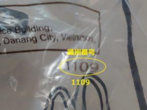識別番号 1109