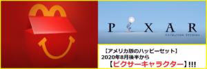 【アメリカ版】ハッピーセット次回2020年8月は『ピクサー全員集合!』~画像つきで徹底紹介♪