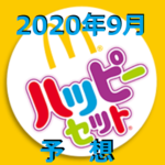 【データから読み解く】ハッピーセット次回2020年9月のおもちゃを完全予想!
