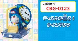 識別番号:CBG-0123