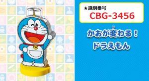 識別番号:CBG-3456