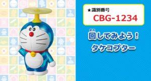 識別番号:CBG-1234