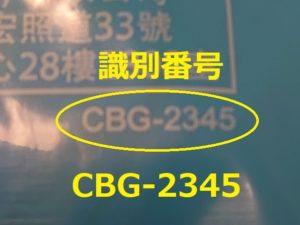 識別番号:CBG-2345