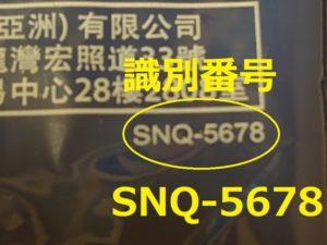 識別番号:SNQ-5678