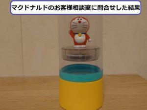 【マクドナルド】のお客様相談室にもひみつのおもちゃが当たる確率について問合せした結果!?