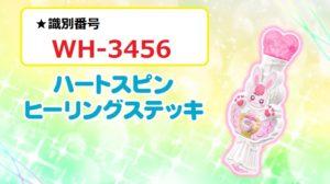 識別番号:WH-3456