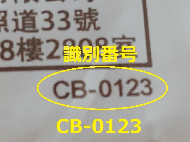 識別番号:CB-0123
