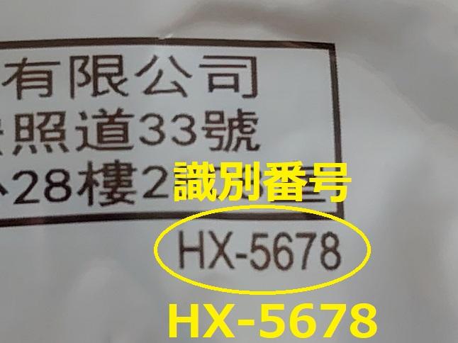 識別番号:HX-5678