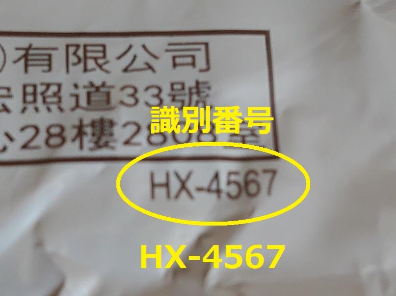 識別番号:HX-4567
