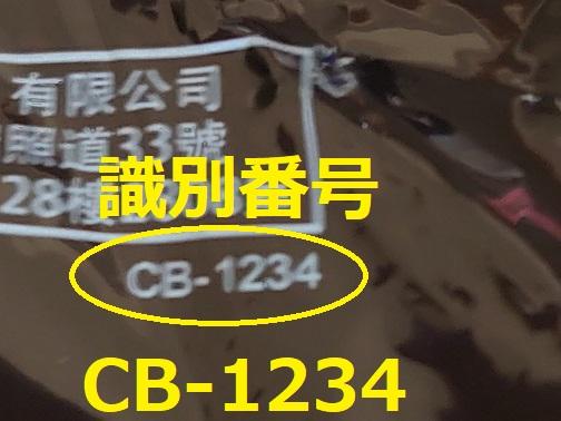 トリケラトプス識別番号CB-1234