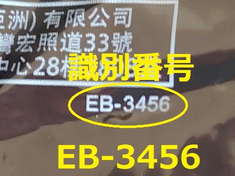 ブラキオサウルス識別番号:EB-3456