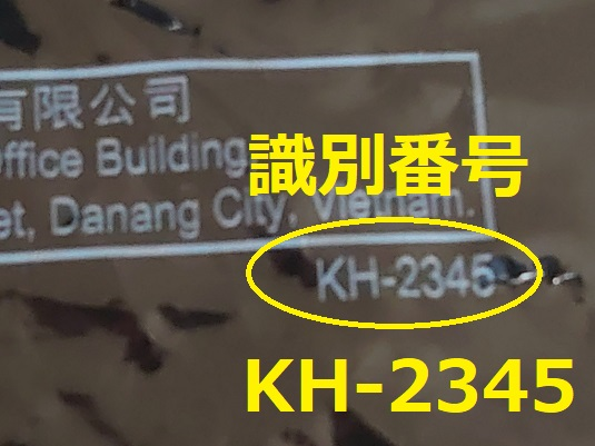 ステゴサウルス識別番号:KH-2345
