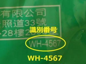 識別番号:WH-4567