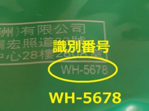 識別番号:WH-5678