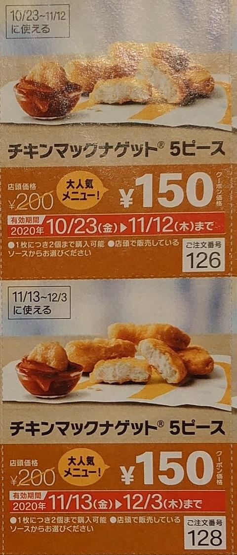 マクドナルド クーポン チラシ【チキンマックナゲット5P】