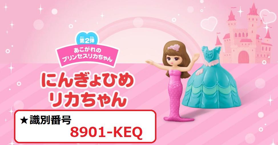 識別番号:8901-KEQ