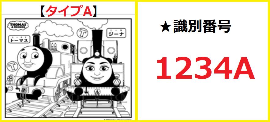 識別番号:1234A