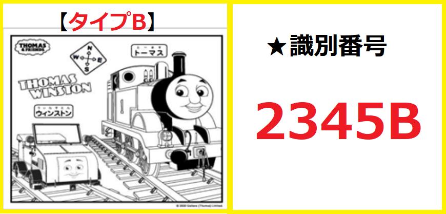 識別番号:2345B