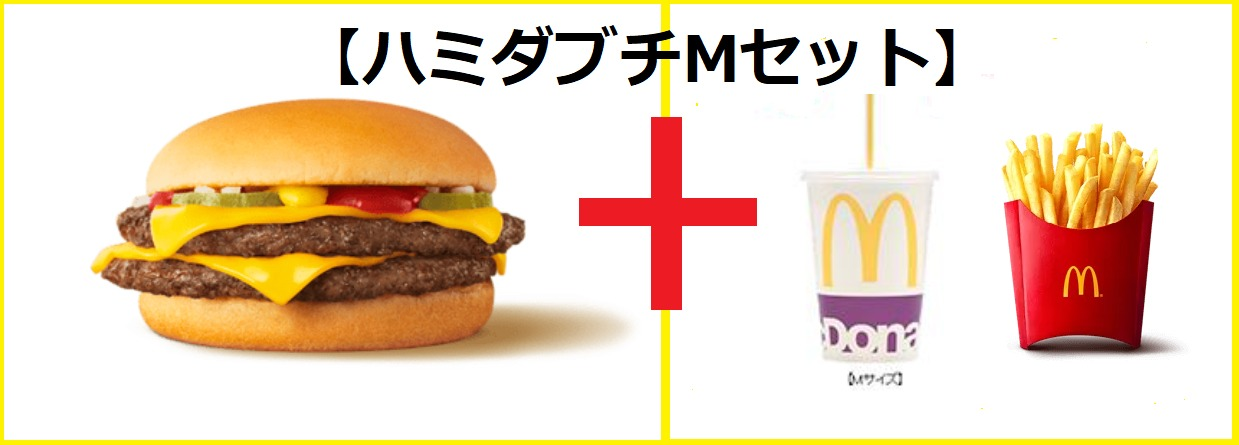ハミダブチMセットの【カロリー】&【糖質】について