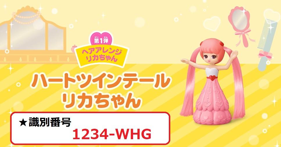 識別番号:1234-WHG