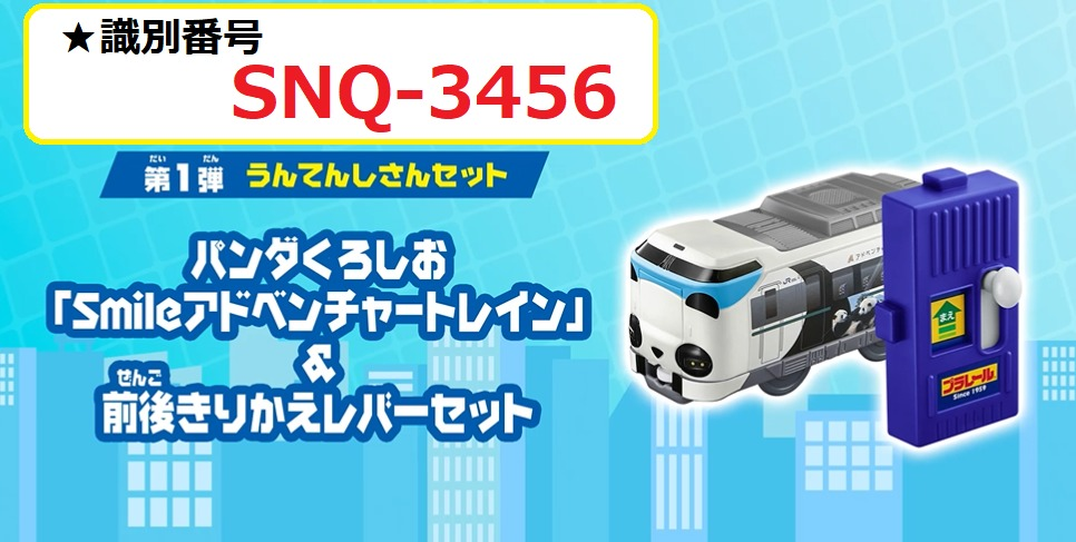 識別番号:SNQ-3456