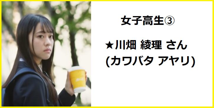 川畑 綾理(カワバタアヤリ) さん