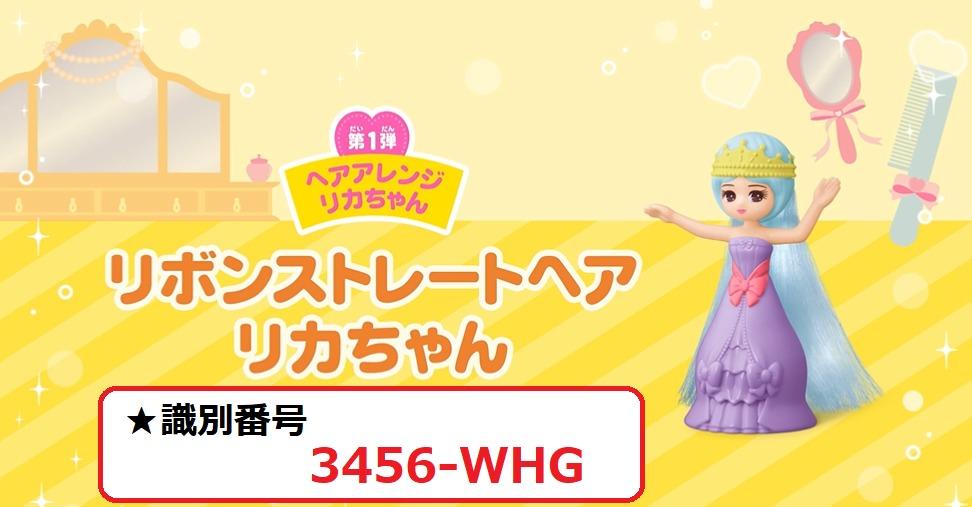 識別番号:3456-WHG