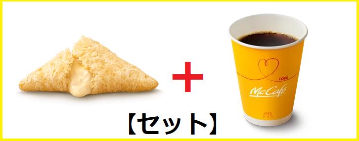 白三角チョコパイのセットのカロリー&糖質