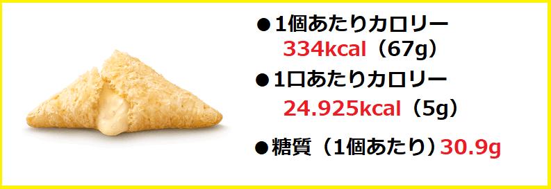 2020年三角チョコパイ白の【カロリー/糖質/栄養成分】
