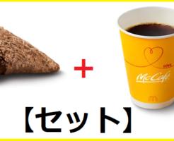 黒の三角チョコパイ+ドリンク【セット】