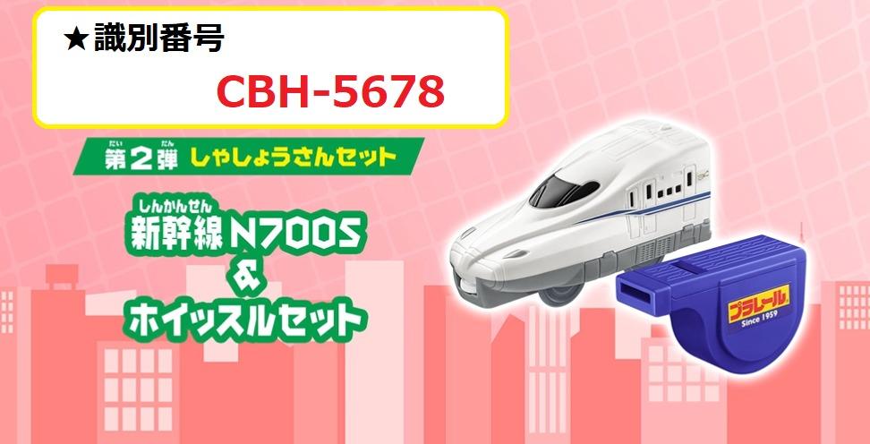 識別番号:CBH-5678