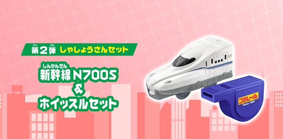 新幹線 N700S &ホイッスルセット