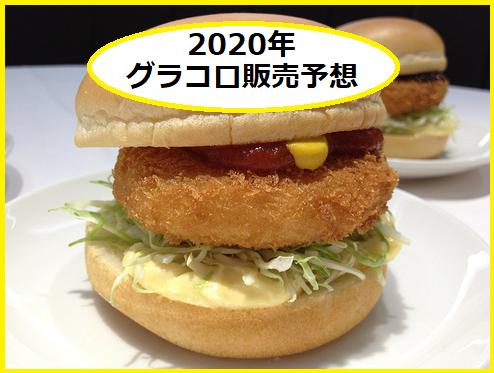 【2020年】マクドナルド『グラコロ』の発売日の予想&販売期間の予想